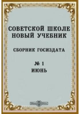 Советской школе новый учебник : Сборник Госиздата: практическое пособие. № 1. Июнь