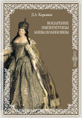 Воцарение императрицы Анны Иоанновны