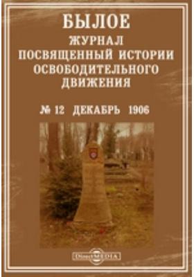 Былое : Журнал, посвященный истории освободительного движения. Год первый. 1906. № 12. Декабрь