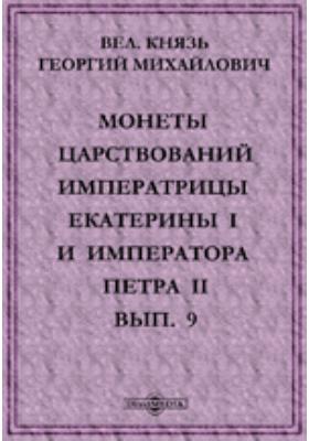Монеты царствований Императрицы Екатерины l и Императора Петра II. Вып. 9
