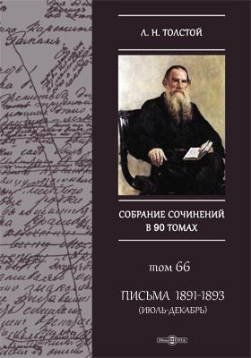 Полное собрание сочинений: документально-художественная литература. Т. 66. Письма 1891-1893 (июль-декабрь)