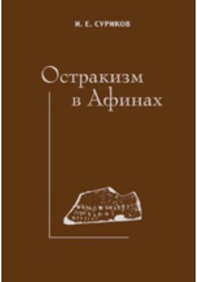Остракизм в Афинах: монография