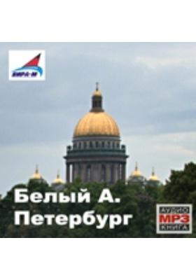 Петербург. Диск 1