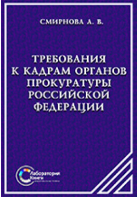 Требования к кадрам органов прокуратуры Российской Федерации