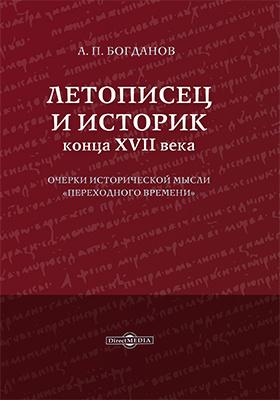 Летописец и историк конца XVII века : очерки исторической мысли «переходного времени»: монография
