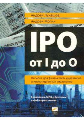 IPO от I до O (Аудиокнига MP3 с буклетом + файл-приложение) : Пособие для финансовых директоров и инвестиционных аналитиков