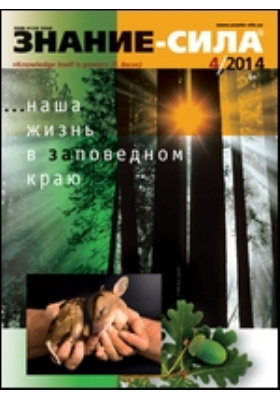 Знание-сила: журнал. 2014. № 4