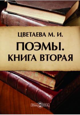 Поэмы. Книга вторая: художественная литература