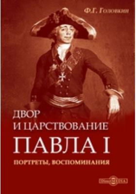 Двор и царствование Павла I. Портреты, воспоминания