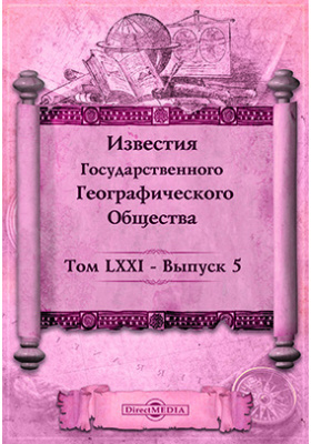Известия Государственного географического общества: журнал. 1939. Т. 71, вып. 5