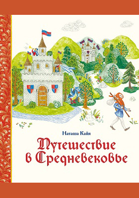 Путешествие в Средневековье: художественная литература