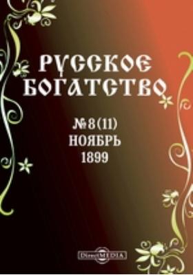 Русское богатство : Ежемесячный литературный и научный журнал: журнал. 1899. № 8(11), Ноябрь