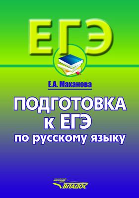 Подготовка к ЕГЭ по русскому языку. 10–11 классы: учебное пособие для старшеклассников