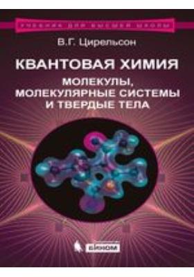 Квантовая химия : Молекулы, молекулярные системы и твердые тела: учебное пособие для вузов