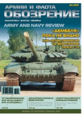 Обозрение армии и флота = Army and Navy Review : аналитика, факты, обзоры: журнал. 2013. № 4(47)