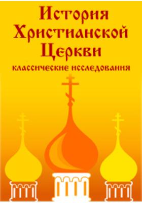 """Устав """"Око церковное"""": духовно-просветительское издание"""