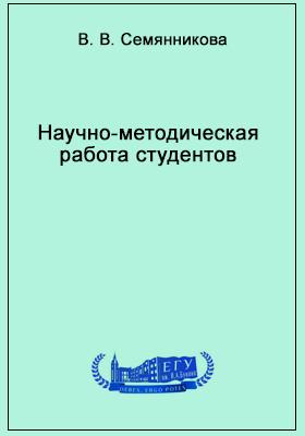 Научно-методическая работа студентов: учебное  пособие
