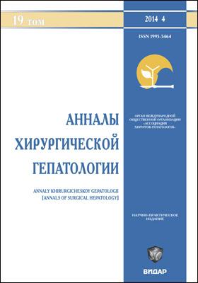 Анналы хирургической гепатологии = Annals of Surgical Hepatology: научно-практический журнал. 2014. Т. 19, № 4