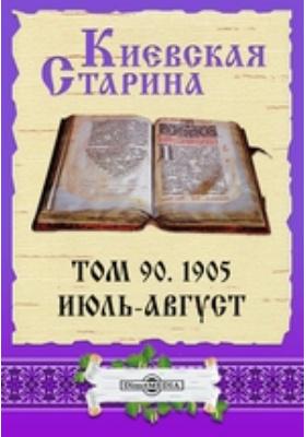 Киевская Старина. 1905. Т. 90, Июль-август