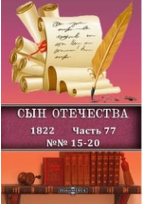 Сын Отечества: журнал. 1822. №№ 15-20, Ч. 77