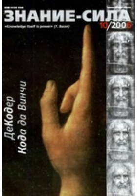 Знание-сила: журнал. 2006. № 10