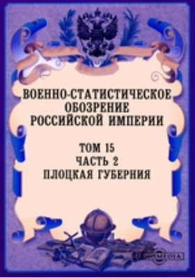 Военно-статистическое обозрение Российской Империи. Т. 15, Ч. 2. Плоцкая губерния