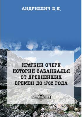 Краткий очерк истории Забайкалья от древнейших времен до 1762 года: публицистика