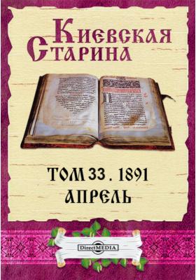Киевская Старина: журнал. 1891. Т. 33, Апрель