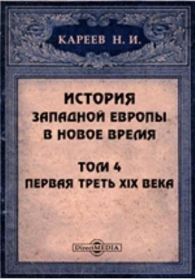 История Западной Европы в Новое время (Консульство, империя и реставрация). Т. 4. Первая треть XIX века