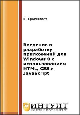 Введение в разработку приложений для Windows 8 с использованием HTML, ...