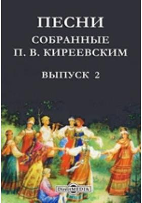 Песни, собранные П. В. Киреевским: художественная литература. Вып. 2