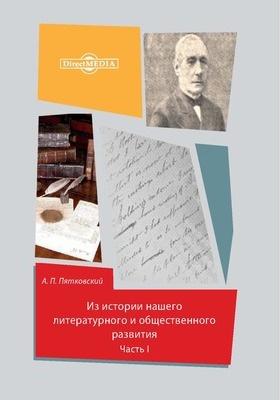 Из истории нашего литературного и общественного развития : монографии и критические статьи: монография : в 2 ч., Ч. I