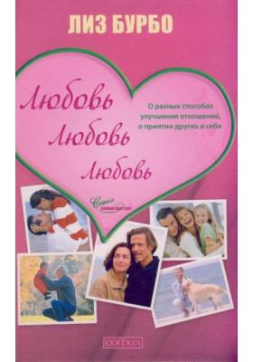 Любовь, любовь, любовь = Amoir, amoir, amoir. La puissance de l'acceptation : О разных способах улучшения отношений, о приятии других и себя