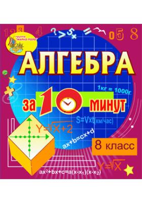 Мультимедийное учебное пособие для 8 класса «Алгебра за 10 минут»