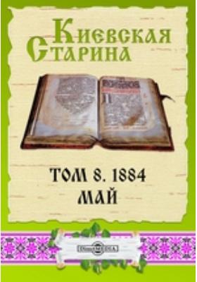 Киевская Старина. 1884. Т. 8, Май