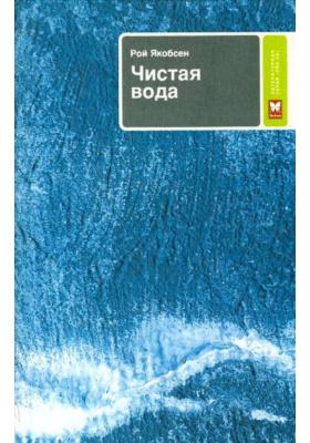 Чистая вода = Det nye vannet : Роман