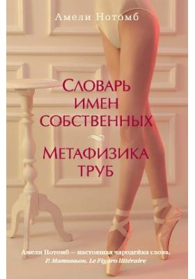 Словарь имен собственных. Метафизика труб: романы