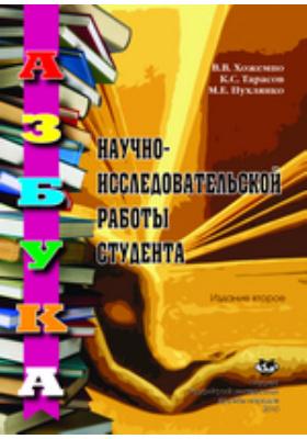 Азбука научно-исследовательской работы студента: учебное пособие
