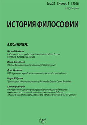 История философии: научно-теоретический журнал. 2016. Т. 21, № 1