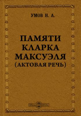 Памяти Кларка Максуэля (актовая речь)