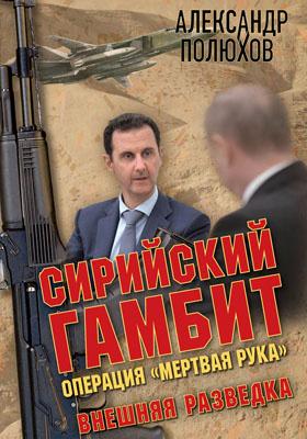 Сирийский гамбит. Операция «Мертвая рука»: научно-популярное издание