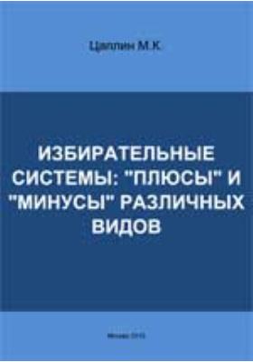 Избирательные системы :