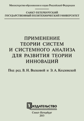 Применение теории систем и системного анализа для развития теории инноваций: монография