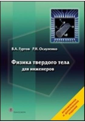 Физика твердого тела для инженеров: учебное пособие
