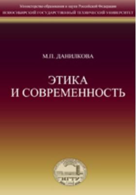 Этика и современность: учебное пособие