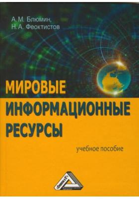 Мировые информационные ресурсы : Учебное пособие