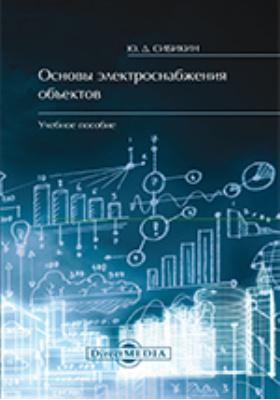 Основы электроснабжения объектов: учебное пособие