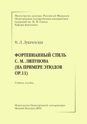 Фортепианный стиль С. М. Ляпунова (на примере Этюдов ор. 11): учебное пособие