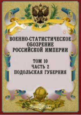 Военно-статистическое обозрение Российской Империи. Т. 10, Ч. 2. Подольская губерния