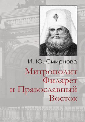 Митрополит Филарет и Православный Восток : из истории межцерковных связей: монография